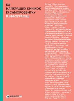 50 найкращих книжок із саморозвитку в інфографіці - Smartreading (9786175772096)