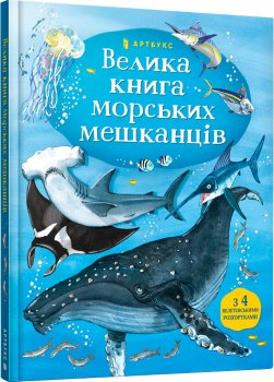 Велика книга морських мешканців - Мінна Лейсі та Пітер Аллен (9786177940172)