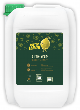 Средство для удаления жира и нагара Mister Lemon 4.7 л (4820178062138)