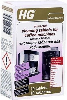 Таблетки для чистки кофемашин HG 10 шт (8711577234034)