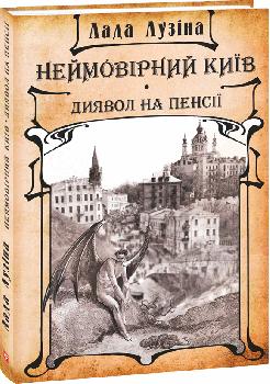 Неймовірний Київ. Диявол на пенсії - Лузіна Лада (9789660387317)