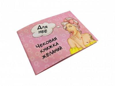 Чекова Книжка Бажань: Для Неї Gotos 006055