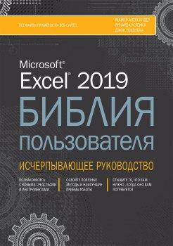 Excel 2019. Библия пользователя - Александер Майкл, Куслейка Ричард (9785907144446)