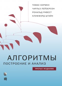 Алгоритмы: построение и анализ, 3-е издание - Кормен Томас Х., Лейзерсон Чарльз И., Ривест Рональд Л., Штайн Клиффорд (9785907114111)