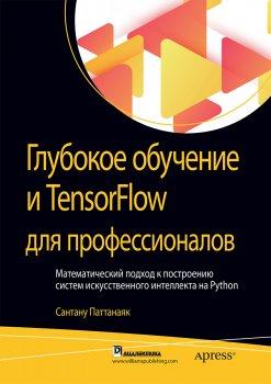 Глубокое обучение и TensorFlow для профессионалов. Математический подход к построению систем искусственного интеллекта на Python - Паттанаяк Сантану (9785907144255)