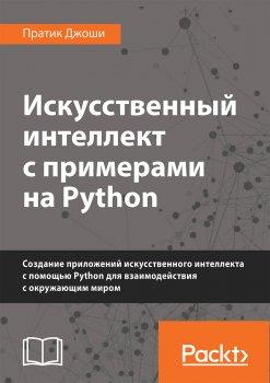 Искусственный интеллект с примерами на Python - Джоши Патрик (9785907114418)