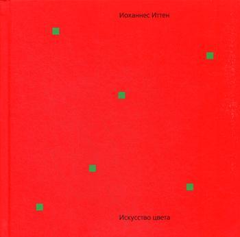 Искусство цвета - Иоханнес Иттен (9785940560470)