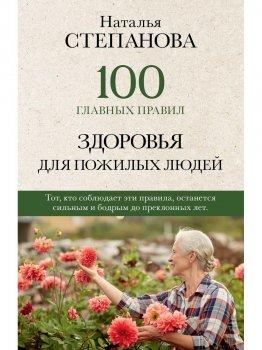 100 главных правил здоровья для пожилых людей - Степанова Наталья (9785386137342)
