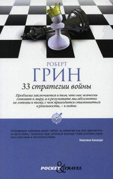 33 стратегии войны - Грин Роберт (9785386099985)