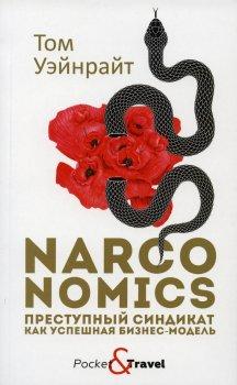 Narconomics: Преступный синдикат как успешная бизнес-модель - Уэйнрайт Том (9785386128098)