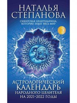 Астрологический календарь народного целителя на 2021-2022 годы - Степанова Наталья (9785386137359)