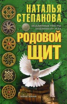 Родовой щит - Степанова Наталья (9785386098766)