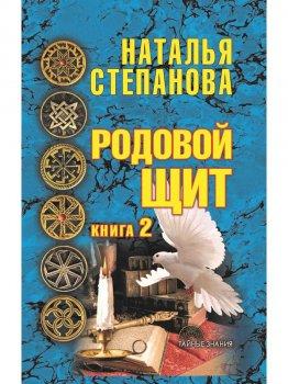 Родовой щит. Книга 2 - Степанова Наталья (9785386104207)