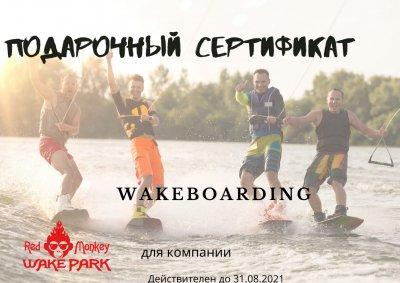 Подарунковий сертифікат на вейкбординг для компанії Red monkey wake park