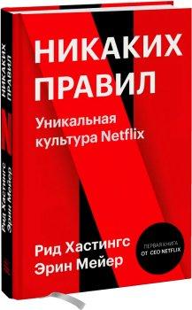 Никаких правил. Уникальная культура Netflix - Рид Хастингс, Эрин Мейер (9789669936929)