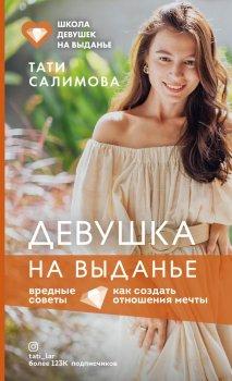 Девушка на выданье. Как создать отношения мечты. Вредные советы - Салимова Тати (9789669936868)