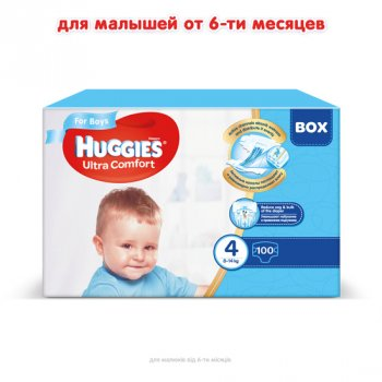 Підгузки Huggies Ultra Comfort Box для хлопчиків 8-14 кг 100 шт. (5029053547831)
