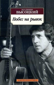 Побег на рывок - Владимир Высоцкий (978-5-389-14995-3)