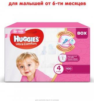 Підгузки Huggies Ultra Comfort Box для дівчаток 8-14 кг 100 шт (5029053547848)