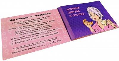 Настільна гра Чекова книжка бажань: для неї для закоханих 18+ (89590543)