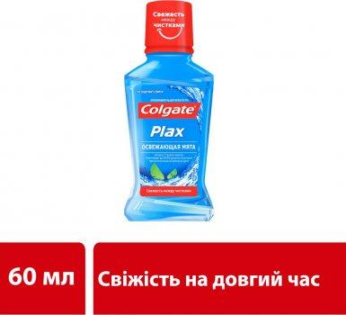 Ополаскиватель для полости рта Colgate Plax Освежающая мята 60 мл (8850006931509)