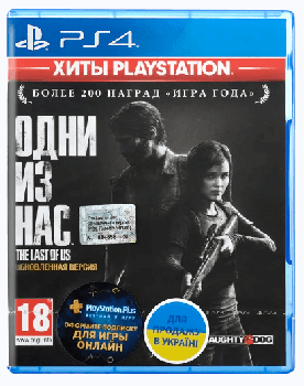 Игра The Last of Us Remastered Русская Версия Sony PlayStation 4 Б/У