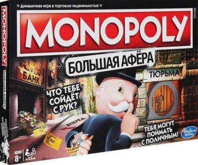 Настільна гра Hasbro Монополія Велика афера (E1871) (5010993511433)