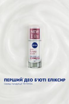 Первый бьюти-эликсир антиперспирант Nivea Mild с молочной эссенцией 40 мл (40064659)