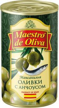 Оливки с анчоусом Maestro de Oliva 280 г (8436024299229)