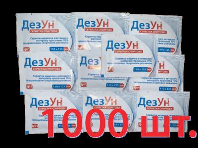 Спиртовая антимикробная салфетка «ДезУн» (110х125мм - 1000 шт) Zentex (№1000-110х125)