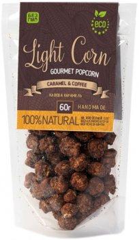 Упаковка попкорну Light Corn Gourmet Кавова карамель 60 г х 4 шт. (4820237290075)