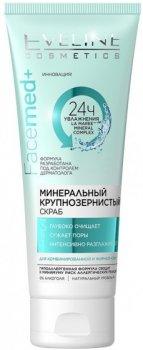 Минеральный крупнозернистый скраб Eveline 3в1 для комбинированной и жирной кожи Facemed+ 50 мл (5901761963441)