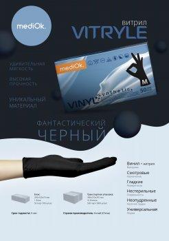 Перчатки медицинские Винил+Нитрил (Витрил), XL, MediOk, 1 штука