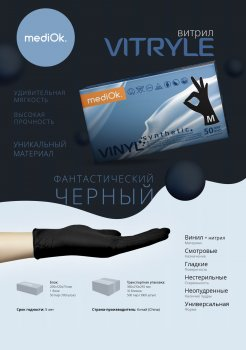 Перчатки Винил+Нитрил (Витрил), S, MediOk, 1 штука