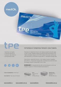 Перчатки одноразовые голубые ТПЕ, 200 шт/уп, Mediok, XL