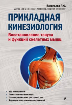 Прикладная кинезиология. Восстановление тонуса и функций скелетных мышц - Васильева Л. (9786177808786)
