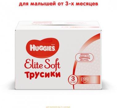 Трусики-підгузки Huggies Elite Soft Pants 3 (M) 108 шт (5029053547091)