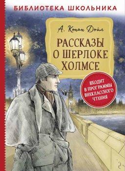 Дойл А.-К. Рассказы о Шерлоке Холмсе (Библиотека школьника) (9785353095101)