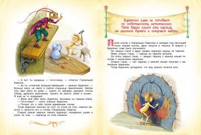 Толстой А. Золотой ключик, или приключения Буратино (В гостях у сказки) (9785353057260)