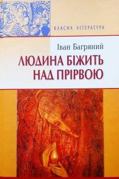 Людина біжить над прірвою - Иван Багряный
