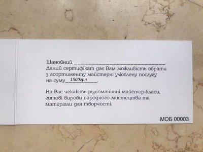 Подарунковий сертифікат на 1500грн. Майстерня Оксани Білоус (PS-1500 - 6688)