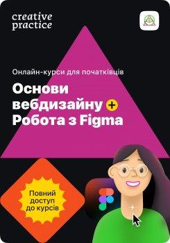 Онлайн-курс «Основы веб-дизайна» и «Работа с Figma» Креативная Практика