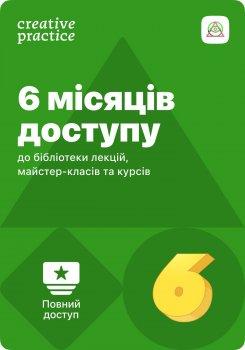 Доступ на 6 месяцев к образовательному контенту Креативная Практика