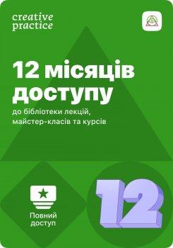 Доступ на 12 месяцев к образовательному контенту Креативная Практика