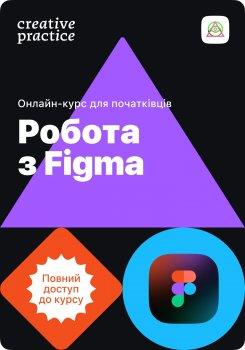 Онлайн-курс «Работа с Figma» Креативная Практика