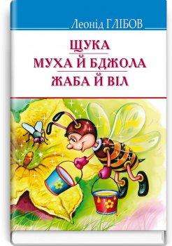 Щука; Муха й Бджола; Жаба й Віл: Байки. Акровірші. Загадки
