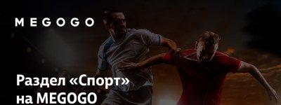 MEGOGO Підписка спорт на 3 місяці (промокод)