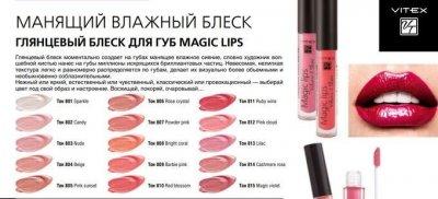 Вітекс декор, БЛИСК Глянцевий для губ MAGIC LIPS, тон 810 Red blossom, 3 г(4810153033437)