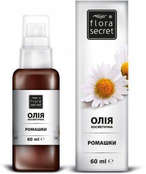 Растительное масло Flora Secret Ромашки 60 мл (4820174890759)