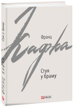 Стук у браму: оповідання - Кафка Ф. (9789660392069)